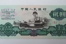 1960年2元人民币-车工2元
