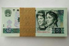 1980年2元人民币-80版2元纸币