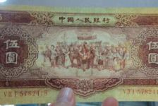 1956年5元纸币