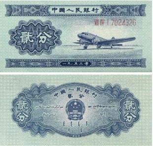 1953年2元纸币-宝塔山2元