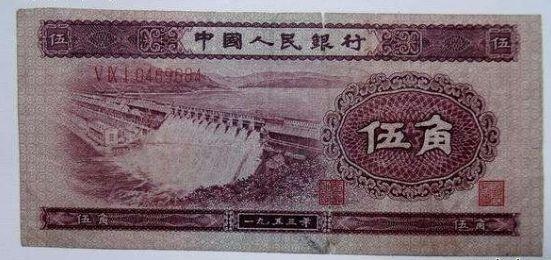 1953年5角纸币-53版水坝伍角