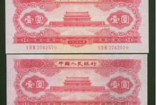 1953年1元纸币-53版红1元天安门