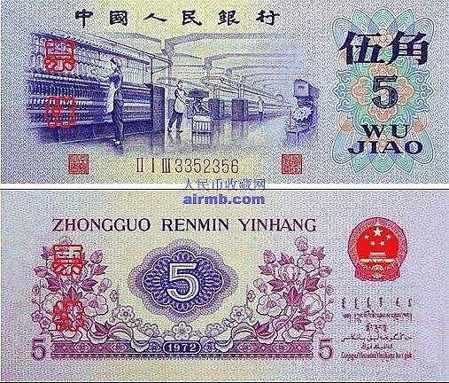 1972年5角纸币-5角纺织工人