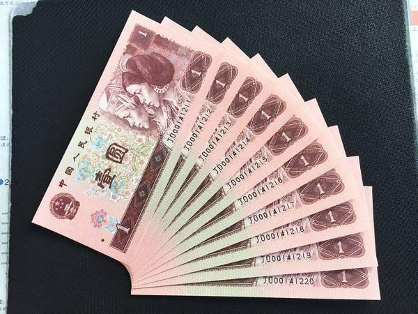 1996年1元纸币-961元人民币