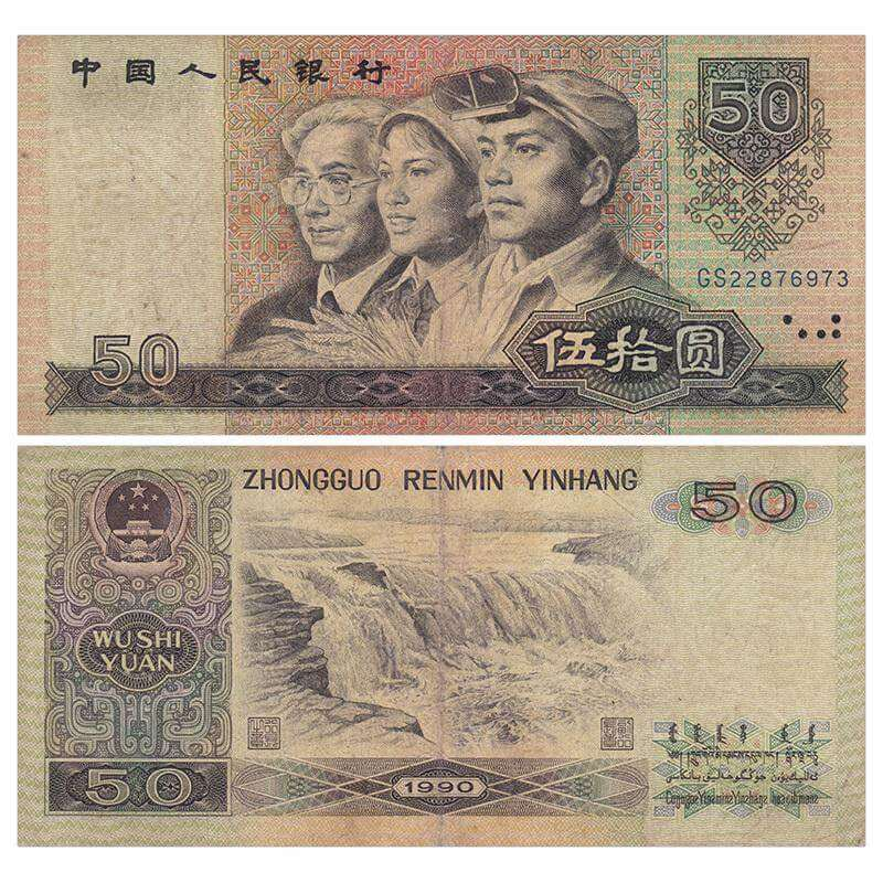1990年50元纸币-9050元人民币