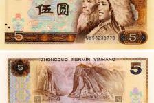 1980年5元纸币-805元人民币
