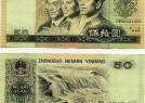 1980年50元纸币-8050元人民币