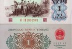 1962年背绿水印1角纸币-背绿水印壹角