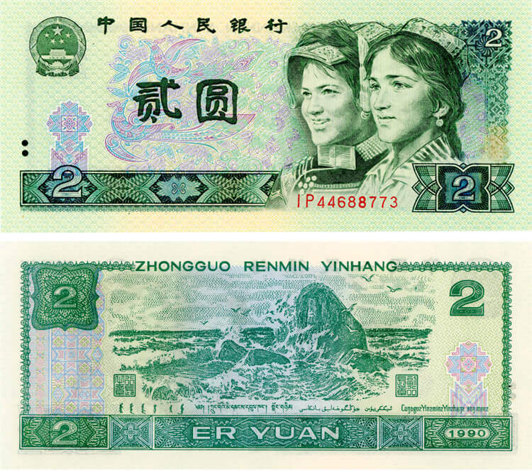 1990年2元纸币-902元人民币