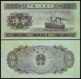 1953年5分长号纸币