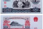 1965年10元纸币-大团结十元