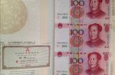 连体钞世纪龙卡百元三连体价格 近期可以收藏吗?