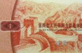 1元四连体钞回收价格 收藏投资潜力巨大