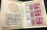 世纪龙卡100元三连体钞 为什么值得投资收藏