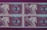 第四套人民币角币四连体