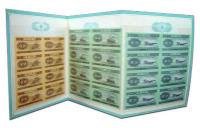 一二五分纸分币八连体钞钱币