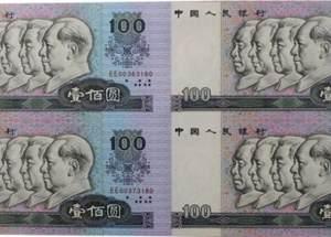 第四套人民币壹佰元四连体多少钱,第四套人民币回收价格