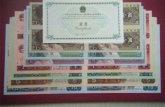 第四套人民币四连体小全套价格表