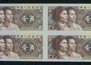 第四套人民币四连体一角多少钱,第四套人民币回收价格