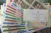 第四套人民币四连体的价格表