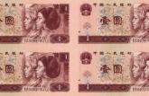 第四套1元四连体人民币价格多少钱,第四套人民币回收价格