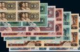 第四套人民币四连体的多少钱一套,第四套人民币回收价格