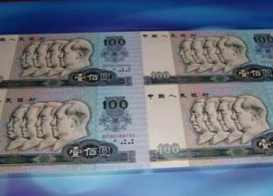 第四套人民币100元四连体价格表