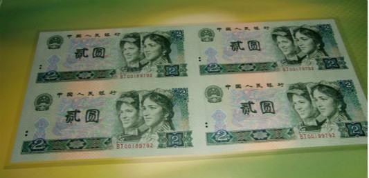 第四套人民币2连体钞回收价格表