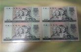 第四套人民币50元4连体价格表