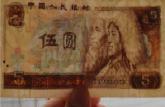 第四套人民币1980年5元最新价格表