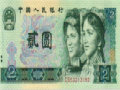 钱币收藏:1990年2元人民币价格如何?