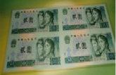 第四套人民币两元四连体价格表第四套人民币四连体钞价格表
