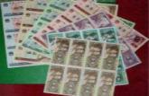 第四套人民币八连体钞值多少钱