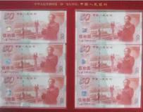 建国50周年纪念钞三连体钞价格