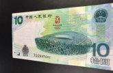 10元奥运钞最新价格