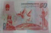 建国纪念钞价格