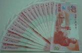 庆祝建国50周年纪念钞市场报价以及升值潜力