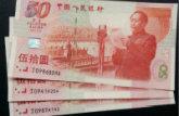 50周年建国钞回收价格及收藏价值