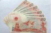建国钞的回收价格 建国钞的市场行情分析