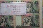 1980年50元四连体