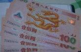 世纪龙钞值得珍藏的原因是什么?上涨空间还有多少?
