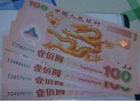 千禧年龙钞100元价值惊人 还不赶紧收藏一枚!