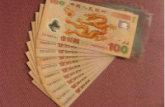 千禧年龙钞价格表