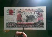 65年10元纸币