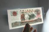 第三套人民币1965年10元有无投资价值?