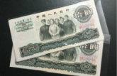 1965年10元人民币价格表,1965年10元人民币最新价格