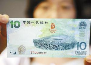 奥运纪念钞价格及收藏价值