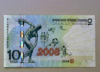 大陆奥运钞的价格