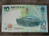 10元奥运纪念钞价值多少钱及收藏价值