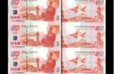 建国三连体纪念钞价格